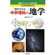 観察でわかる中学理科の地学(実践ビジュアル教科書) [単行本]