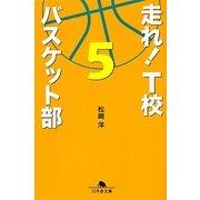 走れ!T校バスケット部〈5〉(幻冬舎文庫) [文庫]