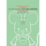 子どものための認知療法練習帳ガイドブック [単行本]
