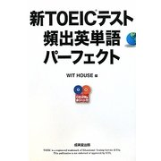 新TOEICテスト頻出英単語パーフェクト [単行本]