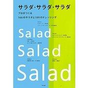 サラダ・サラダ・サラダ―プロがつくる166のサラダと109のドレッシング [単行本]