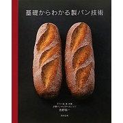 基礎からわかる製パン技術 [単行本]