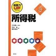 所得税〈平成24年度版〉(税務力UPシリーズ) [単行本]