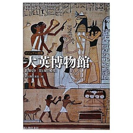 大英博物館―比類なき「美と知の殿堂」(ビジュアル選書) [単行本]