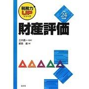 財産評価〈平成24年度版〉(税務力UPシリーズ) [単行本]