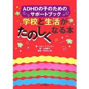 学校と生活がたのしくなる本―ADHDの子のためのサポートブック [単行本]