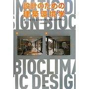 設計のための建築環境学―みつける・つくるバイオクライマティックデザイン [単行本]
