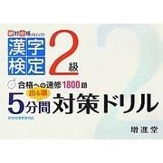 漢字検定2級 出る順5分間対策ドリル(絶対合格プロジェクト) [全集叢書]