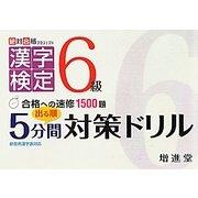 漢字検定6級 出る順5分間対策ドリル(絶対合格プロジェクト) [全集叢書]