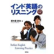 インド英語のリスニング [単行本]