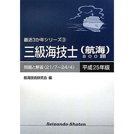 三級海技士(航海)800題 問題と解答(21/7-24/4)〈平成25年版〉(最近3か年シリーズ〈3〉) [単行本]