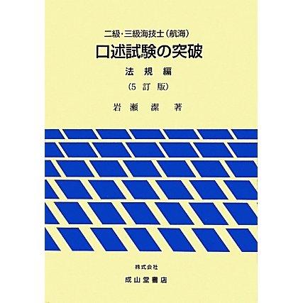 二級・三級海技士(航海)口述試験の突破 法規編 5訂版 [単行本]