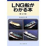 LNG船がわかる本 新訂版 [単行本]