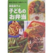 奥薗寿子の子どものお弁当―手早く作れる!お助けレシピ [単行本]