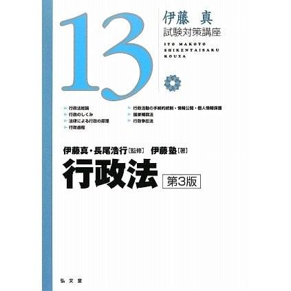 行政法 第3版 (伊藤真試験対策講座〈13〉) [全集叢書]