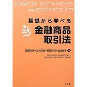 基礎から学べる金融商品取引法 [単行本]