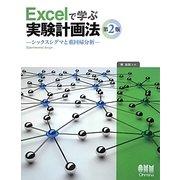 Excelで学ぶ実験計画法―シックスシグマと重回帰分析 第2版 [単行本]