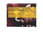 日本語とアムド・チベット語の使役表現の対照研究 [単行本]