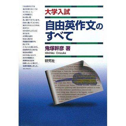 大学入試 自由英作文のすべて [単行本]