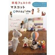 羊毛フェルトのマスコットCOLLECTION〈vol.3〉 [単行本]