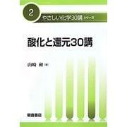 酸化と還元30講(やさしい化学30講シリーズ〈2〉) [全集叢書]