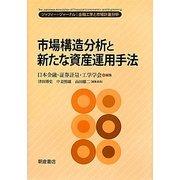 市場構造分析と新たな資産運用手法(ジャフィー・ジャーナル―金融工学と市場計量分析) [単行本]