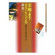 京都の歴史を足元からさぐる―嵯峨・嵐山・花園・松尾の巻 [単行本]