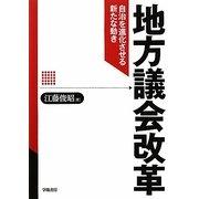 地方議会改革―自治を進化させる新たな動き [単行本]