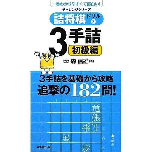 詰将棋ドリル〈3〉3手詰初級編(一番わかりやすくて面白い!チャレンジシリーズ) [単行本]