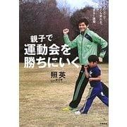 親子で運動会を勝ちにいく―5つのコツでぐんぐん走れる。親子でやりきる1週間 [単行本]