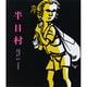 半日村(創作絵本 36) [絵本]