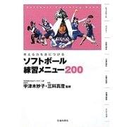 考える力を身につけるソフトボール練習メニュー200 [単行本]