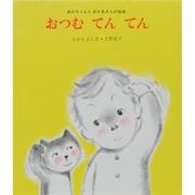 おつむてんてん(あかちゃんとおかあさんの絵本 1) [絵本]