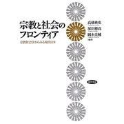 宗教と社会のフロンティア―宗教社会学からみる現代日本 [単行本]