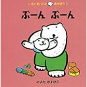 ぶーんぶーん(しろくまパパとあそぼう〈2〉) [絵本]