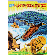 恐竜トリケラトプスと巨大ワニ―危険な川を渡る巻(恐竜の大陸) [絵本]