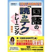 中学入試を制する国語の「読みテク」トレーニング物語文 [単行本]