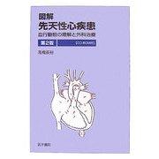 図解 先天性心疾患―血行動態の理解と外科治療 第2版 [単行本]