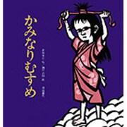 かみなりむすめ(岩崎創作絵本〈13〉) [絵本]
