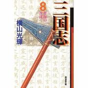三国志 8(潮漫画文庫) [文庫]
