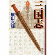 三国志 9(潮漫画文庫) [文庫]