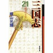 三国志 21(潮漫画文庫) [文庫]