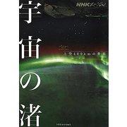 NHKスペシャル 宇宙の渚―上空400kmの世界 [単行本]