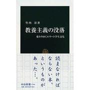 教養主義の没落―変わりゆくエリート学生文化(中公新書) [新書]
