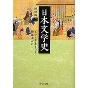 日本文学史―近世篇〈2〉(中公文庫) [文庫]