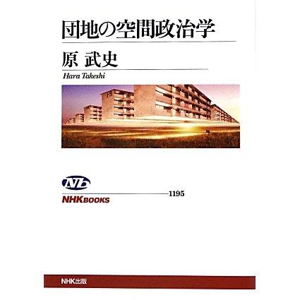 団地の空間政治学(NHKブックス) [全集叢書]