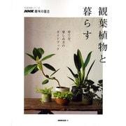 観葉植物と暮らす-育て方、楽しみ方のガイドブック(生活実用シリーズ NHK趣味の園芸) [ムックその他]