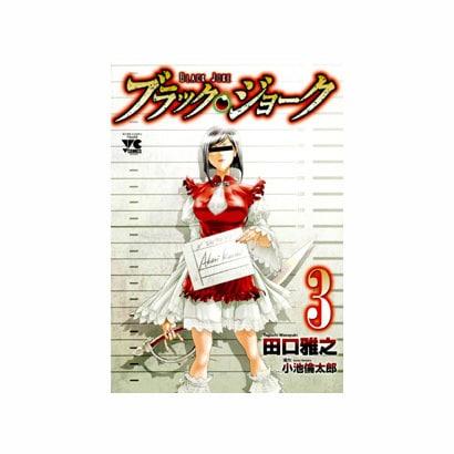 ブラック・ジョーク 3(ヤングチャンピオンコミックス) [コミック]