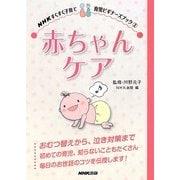 赤ちゃんケア(NHKすくすく子育て―育児ビギナーズブック〈3〉) [全集叢書]