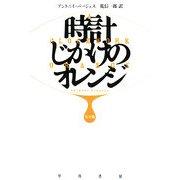 時計じかけのオレンジ 完全版(ハヤカワepi文庫) [文庫]
